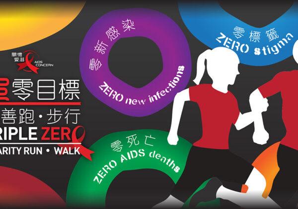 「三零目標慈善跑 ‧ 步行」公開籌款活動審計報告 (只提供英文版本)