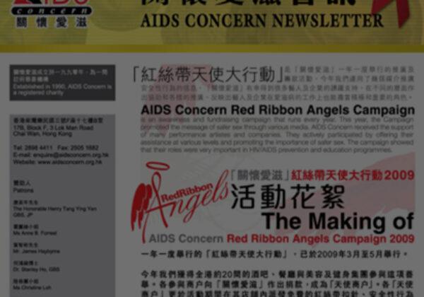 關懷愛滋 2009年夏季會訊