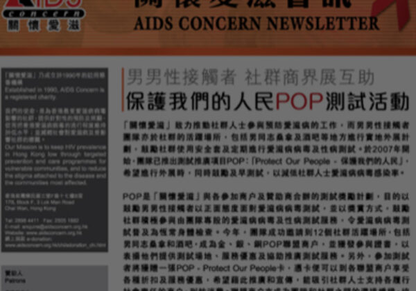 關懷愛滋 2010年冬季會訊
