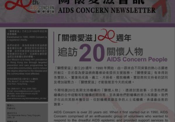 關懷愛滋 2011年夏季會訊