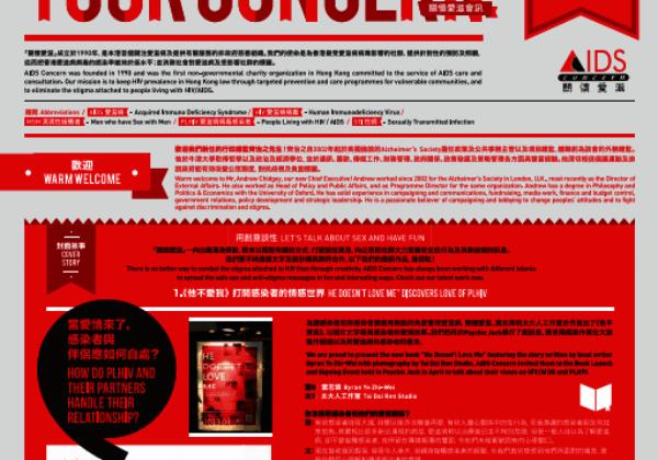 關懷愛滋 2013年01月號會訊