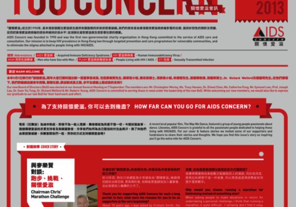 關懷愛滋 2013年10月號會訊