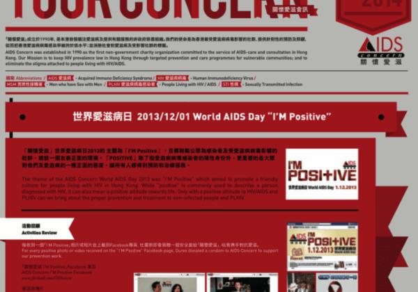 關懷愛滋 2014年02月號會訊