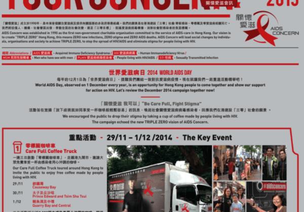 關懷愛滋 2015年2月號會訊