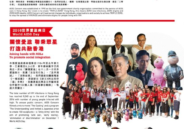 關懷愛滋 2017年2月號會訊