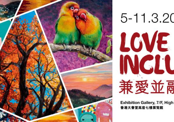 「兼愛並融」藝術作品展