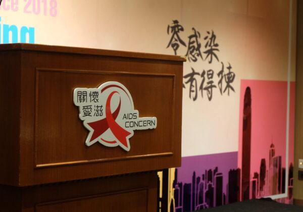 愛滋病病毒研討會2018:零感染 香港有得揀