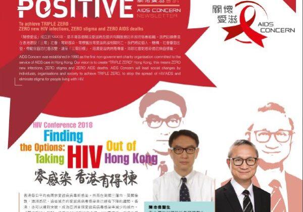 關懷愛滋 2017年12月號會訊