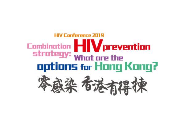 「關懷愛滋」「愛滋病病毒研討會2019:零感染 香港有得揀」