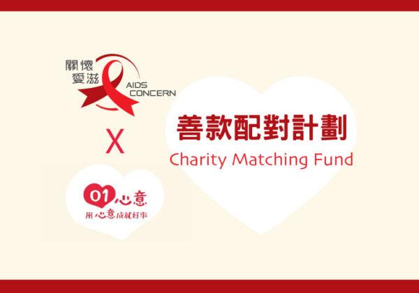 「關懷愛滋」X【香港01】