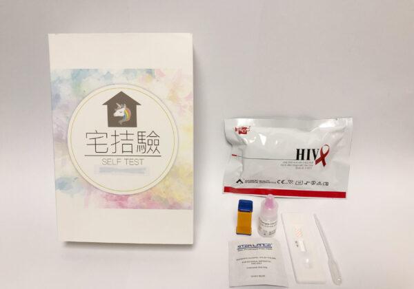 HIV自我檢測