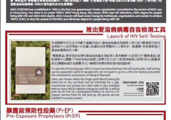 關懷愛滋2019年7月號會訊