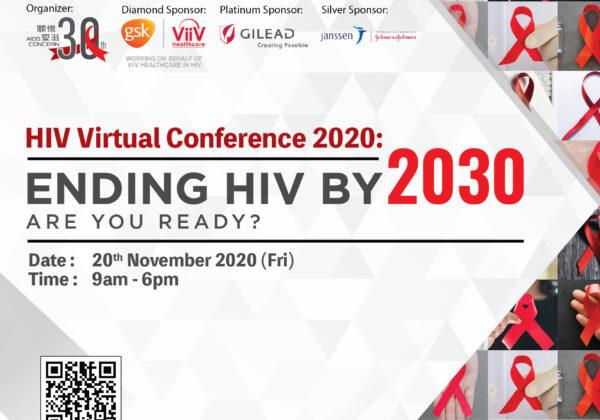 「關懷愛滋」愛滋病病毒研究會2020: Ending HIV by 2030 Are you ready?