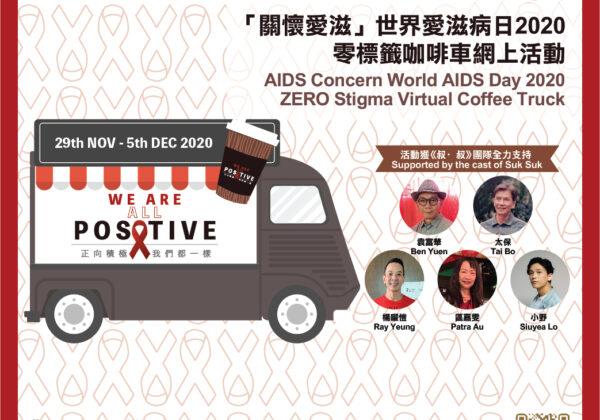 (已完結)「關懷愛滋」世界愛滋病日2020零標籤咖啡車網上活動