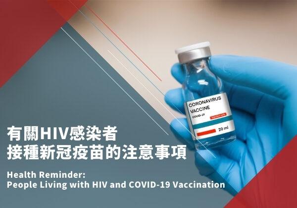 有關HIV感染者接種新冠疫苗的注意事項
