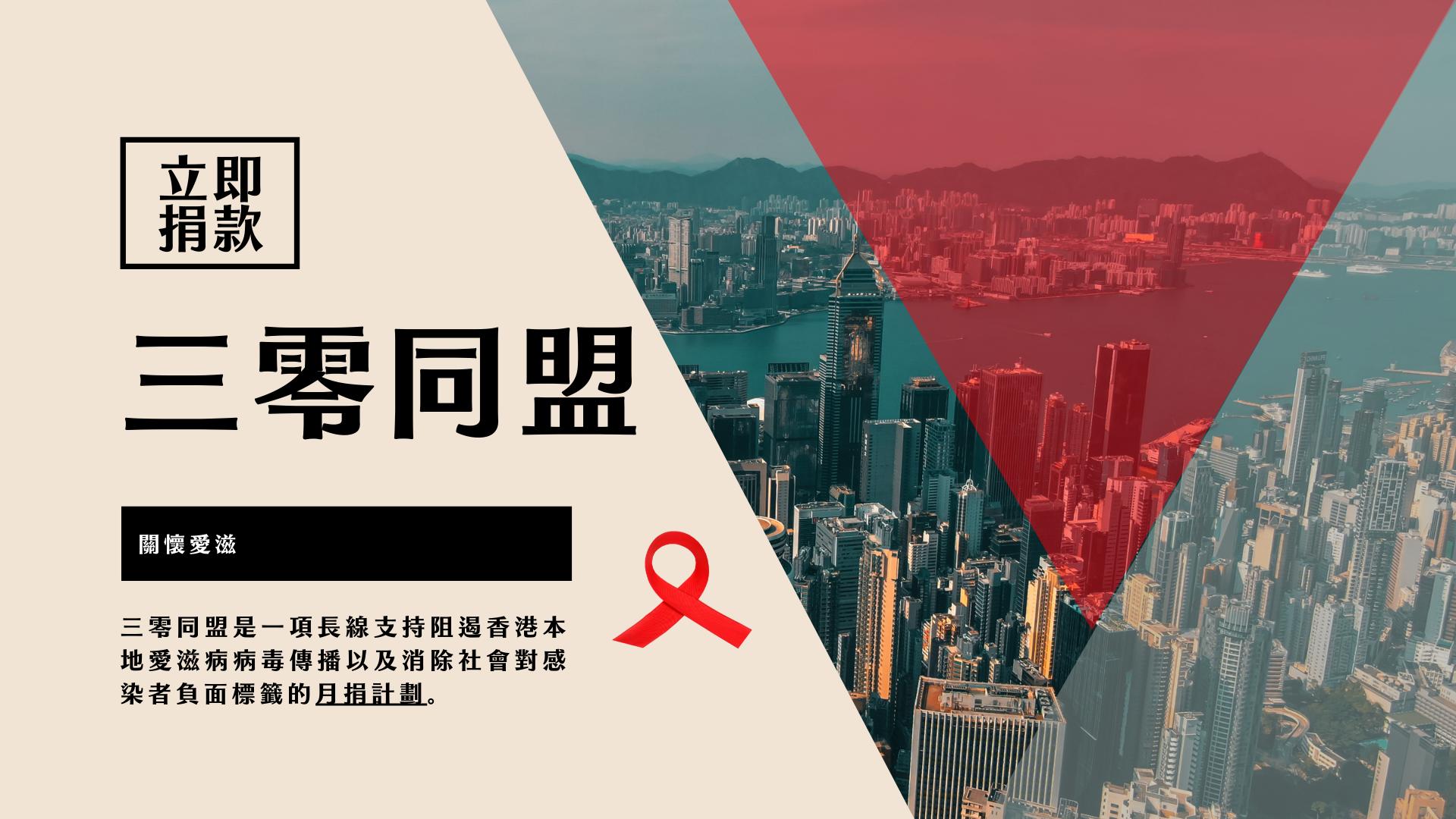 香港|慈善|機構
